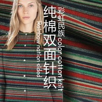 Rainbow color stripe cotton heavy double knitted Lycra fabric export rainbow ethnic fashion winter coat fabrics