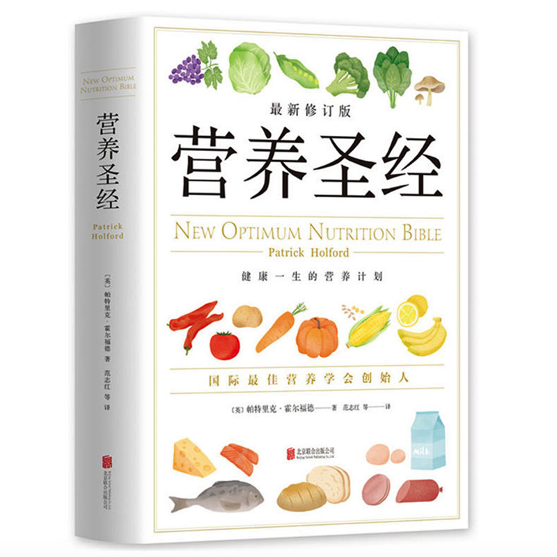 The New Optimum Nutrition Bible Chinese Version By Patrick Holford Hardcover for Chinese Adults Science TechnologyThe New Optimum Nutrition Bible Chinese Version By Patrick Holford Hardcover for Chinese Adults Science Technology