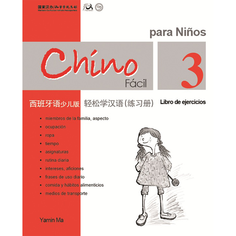 Chinese Made Easy for Kids Spanish Version Workbook 3 Simplified Chinese Learning Chinese Workbook for Children chinese made easy for kids workbook 2 portuguese edition simplified chinese learning chinese workbook for children