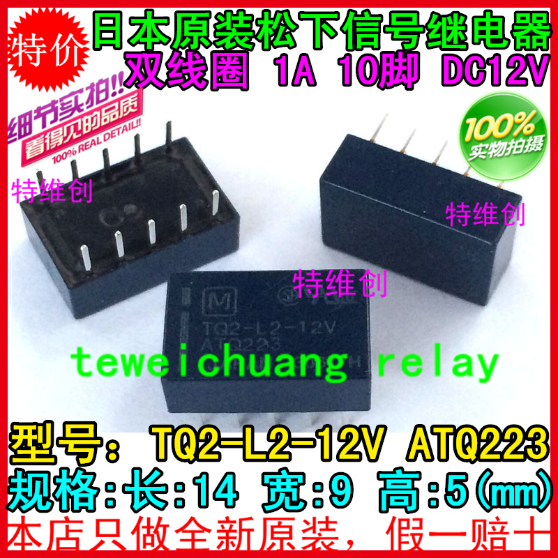 10PCS/LOT To ensure that the new relay TQ2-L2-12V TQ2-L2-12V