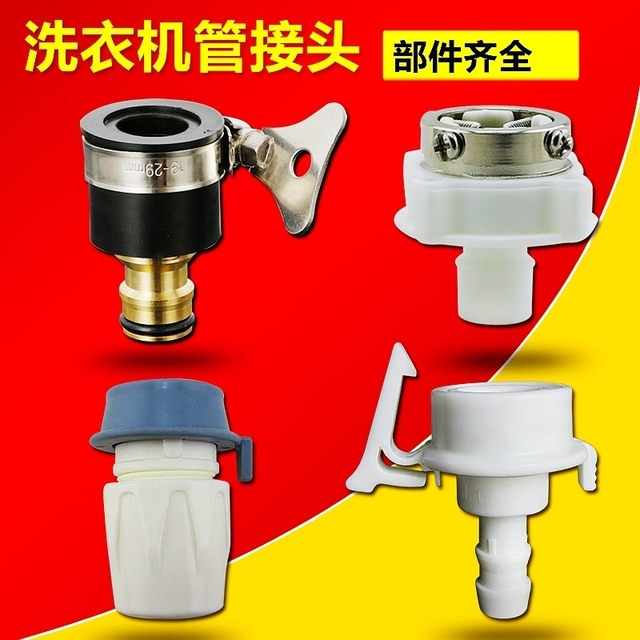 Automatic washing machine water inlet pipe head steel pipe car wash ...