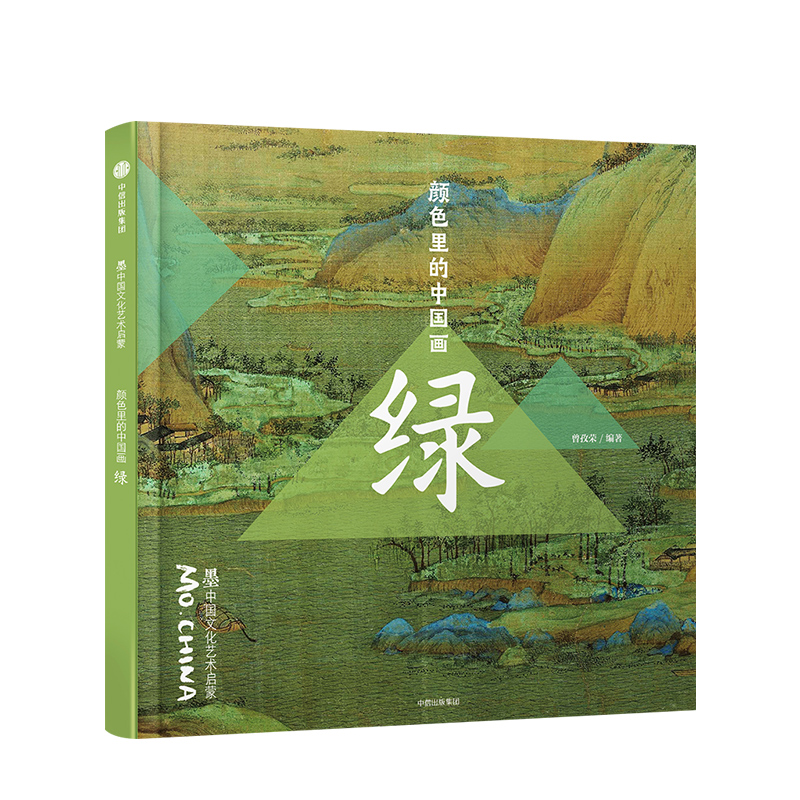 Chinese Painting Book Green Series Chinese Landscape Art Painting Bestseller Book For 3-6 Years OldChinese Painting Book Green Series Chinese Landscape Art Painting Bestseller Book For 3-6 Years Old