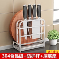 Stainless Steel Knife Holder Kitchen Supplies Cutter Storage Rack Kitchen Racks Cutting Board Frame Combination Knife Holder 30