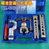 WK-806FTL pipe flaring cutting tool set  tube expander  Copper tube flaring kit Expanding scope 6-19mm 1pc/lot