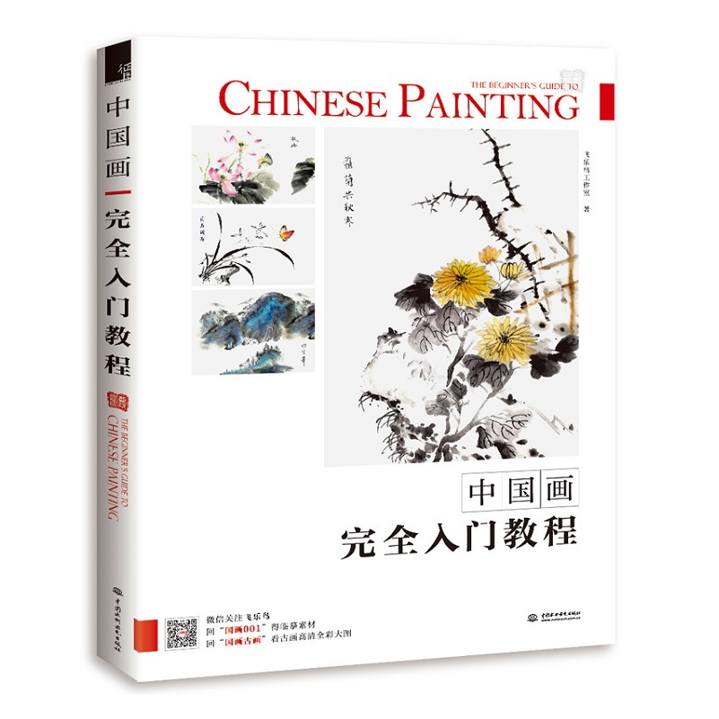 Chinese Painting Beginner's Guide Book Chinese Landscape Drawing  Copy Book Tutorial Book
