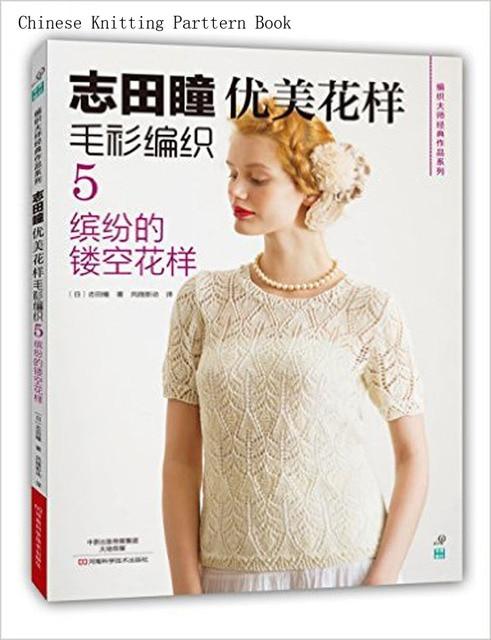 Classic Japanese Knitting Patterns Book Fine pattern sweater weaving ...