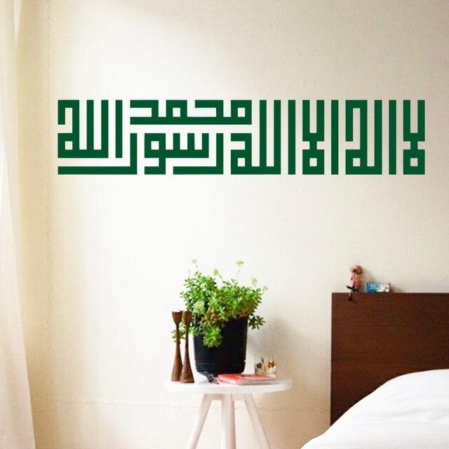 Art Home Decor Islamic Wall stickers Shahada Kalima La ilaha Kufic Calligraphy Muslim vinyl Wall Decals Living room Words Murals 5