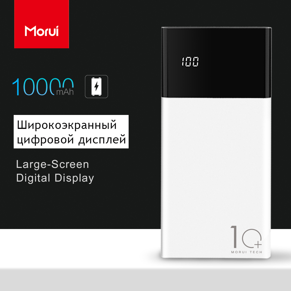 MORUI ML10 Banco de la energía 10000 mAh portátil de energía móvil con LED pantalla Digital inteligente batería externa para teléfono inteligente y tablet