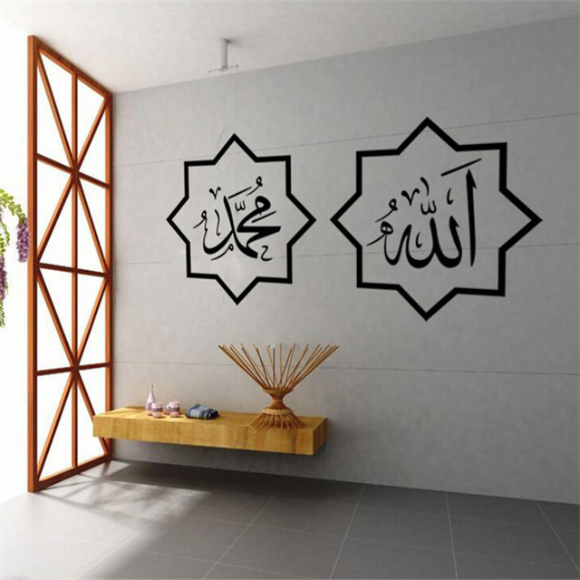 Maaryee11857cm islamic muslim style letters wall stickers house decorations vinyl decals living room pegatinas