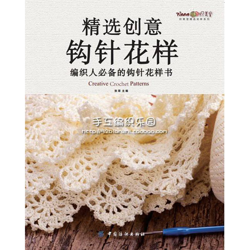 Crochet Pattern Book Tutorials Featured Ideas Crochet Pattern Books Knitting Livros