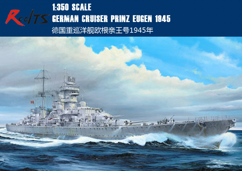 RealTS Trumpeter 05313 1/350 German Prinz Eugen 1945 купить