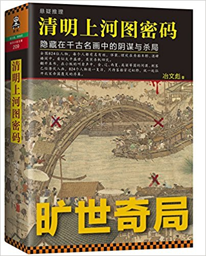The Code of The Riverside Scene at Qingming Festival: The Scheme And Murder Hidden in The Famous Painting(Chinese Edition) the murder wall