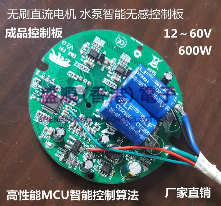 ZS-W88 Universal Pump Control Panel Sensorless Brushless Motor Drive 48-60V600W