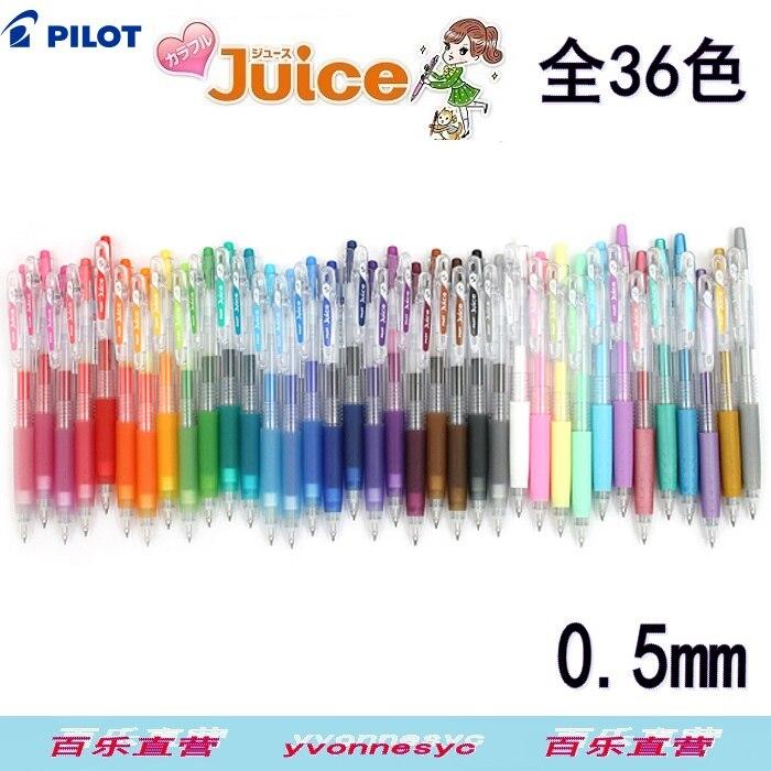 Пилот 0.5 мм сок ручка lju-10ef 36 цветов/партия