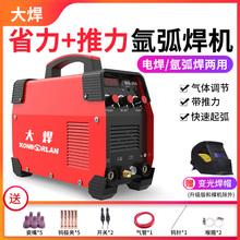 WS-200 250 stainless steel welding machine Household small argon arc welding machine 220V 380V dual-purpose welding machine argon arc welding machine carbon film potentiometer potentiometer commonly used welding machine maintenance