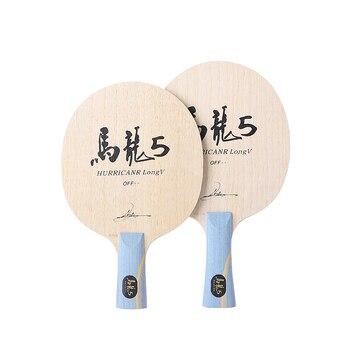 馬ロング 5 カーボンインナー卓球ブレード卓球ラケットピンポンラケット fl と st ハンドル卓球のバットロングハンドル