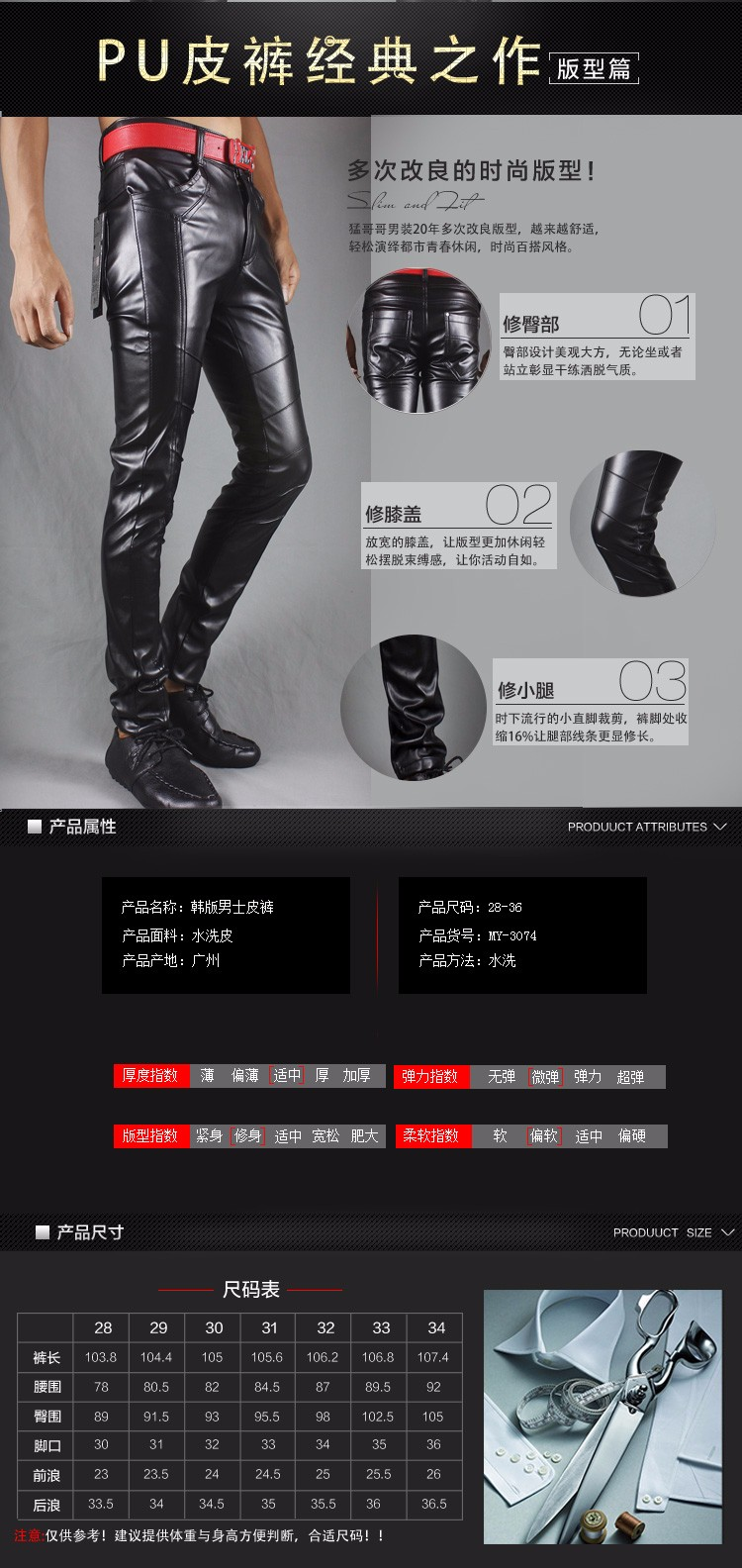 Winter new leather pants men Slim flesh tight pants motorcycle night club hair stylist feet leather pants tide 32