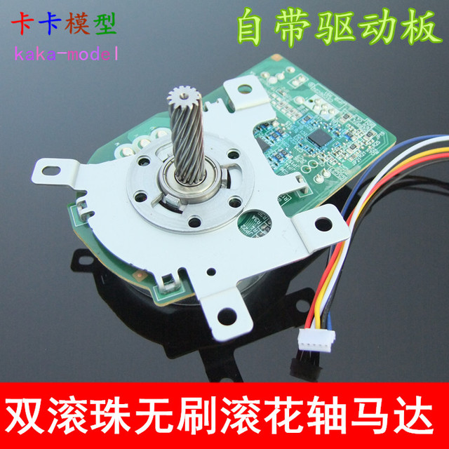 Belt drive roll rachis brushless motor to send wire Dual ball ...