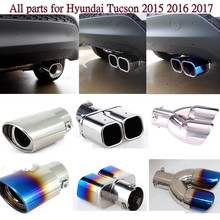 Стайлинга автомобилей frame глушитель внешний конец трубы посвятить нержавеющей стали выхлопной Совет Хвост 1 шт. для Hyundai Tucson 2015 2016 2017
