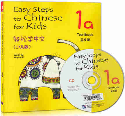 Foreign Learning Chinese Students Textbook: Easy Steps To Chinese For Kids With CD (1A) Chinese English Picture Book