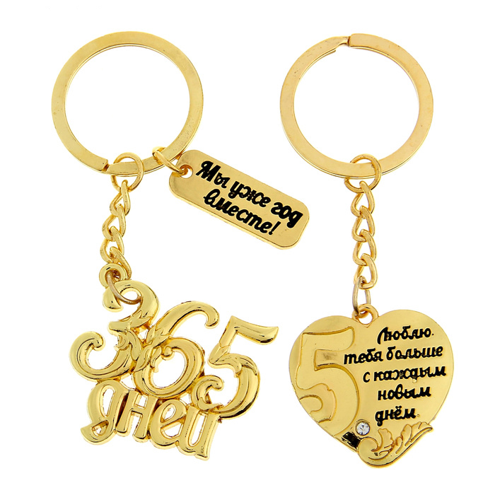 Keychain For The Pair 365 Days Wedding Souvenir Ideas Adult