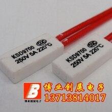 Термостат KSD9700 210 градусов по Цельсию, 3 шт., термостат 5 А 250В