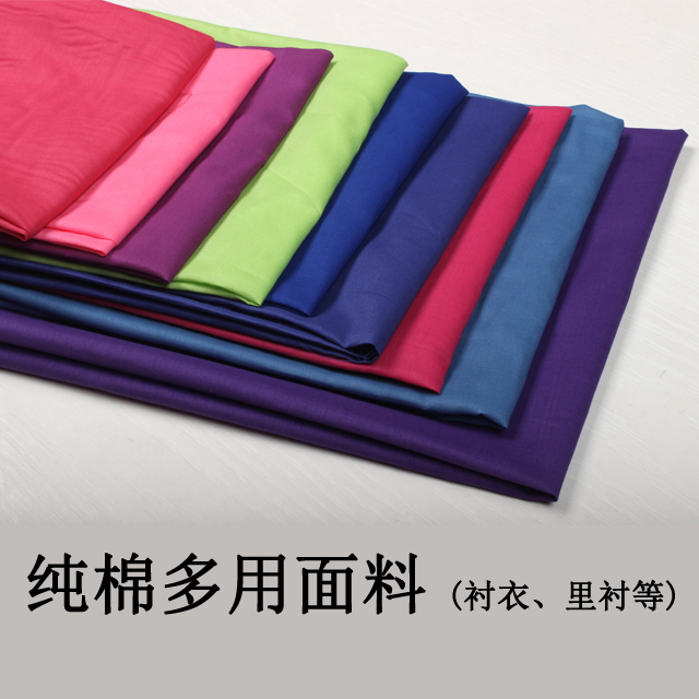 150 cm wide 100 pure cotton polychromatic fabric high count pure cotton cloth liner pure DIY tailor cloth similar to pure cotto in Fabric from Home Garden