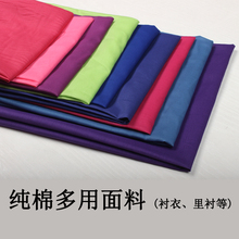 150 cm wide 100% pure cotton polychromatic fabric high count cloth liner DIY tailor similar to cotto