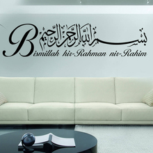 Bismillah Islamic Wall Art Vinyl Stickers, Calligraphy Decals Religion Murals Ramadan Gift Z335