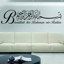 Bismillah Islamic Wall Art Vinyl Stickers, Calligraphy Decals Religion Murals Ramadan Gift Z335