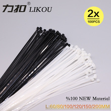 LIKOU Self-locking Nylon cable ties 100PCS 2x100mm/120mm/150mm/200mm Plastic wraps straps zip WHITE/black
