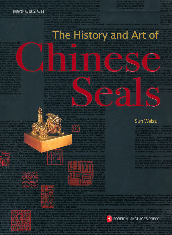 The History and Art of Chinese Seals. China traditional sculpture time travel book knowledge is priceless and has no borders 57