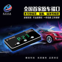 Increase response speed of pedal 8 modes Strong Booster car electronic throttle controller for Chevrolet Camaro/Buick Enclave