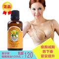 Эфирное масло 100 МЛ тонкий грудь подлинной элегантный уменьшение груди анти провисания укрепляющий и подъема продуктов