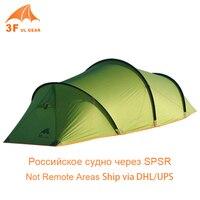 3F UL Gear 2 Room 2 Person 3 4 Season Ultralight Tunnel Tent 15D Silicon Nylon
