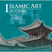 Islamic Art in China  Language English Keep on Lifelong learning as long you live knowledge is priceless and no border-420