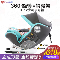 Child car seat for 0 12 years old baby can rotate around can sit isofix interface EU CEC China 3C dual certification
