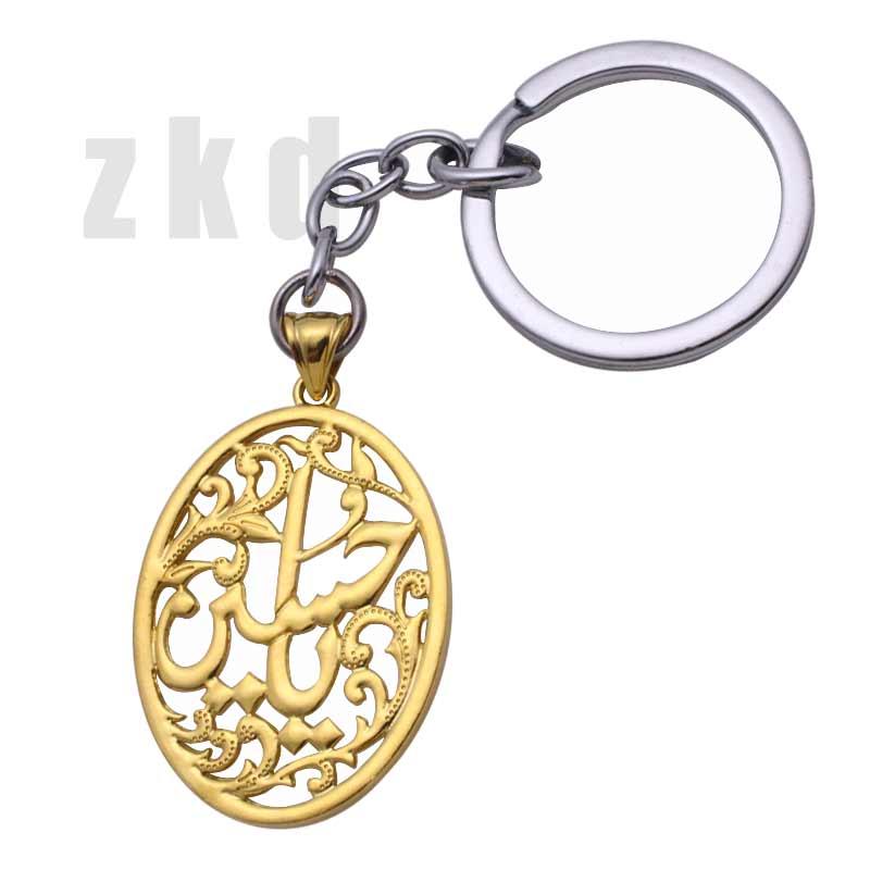 Zkd Исламская шиитов имам Хусейн кольцо для ключей и цепочка для ключей ...