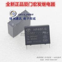 free-shipping-50pcs-46f-g-hf46f-g-12-hs1-4-feet-normally-open-7a250vac-a-genuine-relay