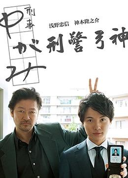 《刑警弓神》2017年日本犯罪电视剧在线观看