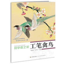 """סיני ציור ספר """"gongbi (מוקפד מברשת עבודה) של ציפורים על ידי Jiangdong ליאן חן Yanhong"""