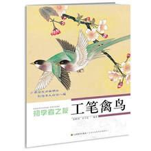 """اللوحة الصينية كتاب """"gongbi (عمل فرشاة الدقيق) من الطيور بواسطة جيانجدونج ليان تشن يان هونغ"""