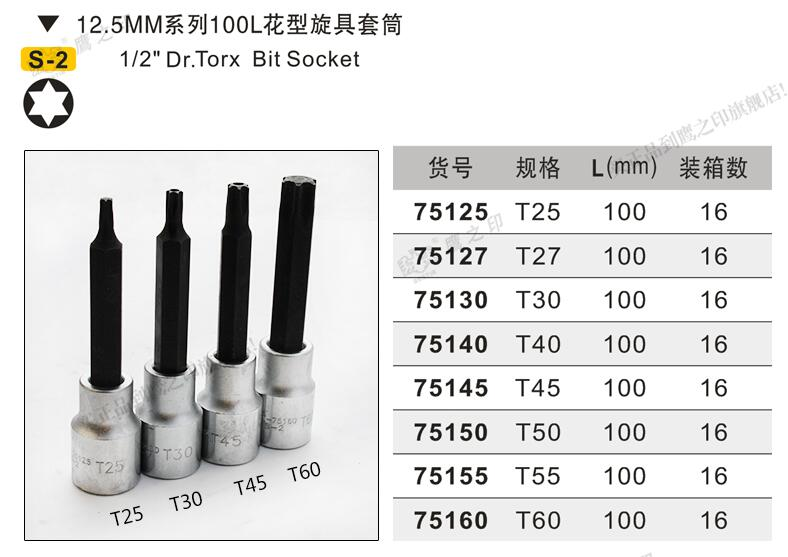 Torx Bit Socket L:100mm T25 T27 T30 T40 T45 T50 T55 T60 T70 Can Tool Wrench Bestir Tool Taiwan Brand S-2 Alloy Steel 12.5mm 1/2 Dr