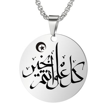 Personalized Arabic Muslim Prayer Holy Quran Verse Quranic Pendant Necklaces Stainless Steel Islam Koran Round Jewelry SL-102 image