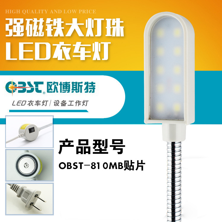 LED energy-saving 810 top clothing lights highlight the strong magnet beads sewing machine working lamp 250V