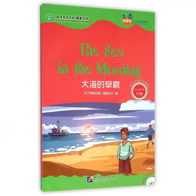 The Sea In The Morning (for Kids And Teenagers) Reading Book For Chinese Learners Friends—Chinese Graded Readers
