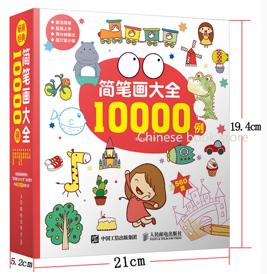 children stick figure book 10000 cases cute match pictures drawing book pen pencil color book - Drawing Books For Children