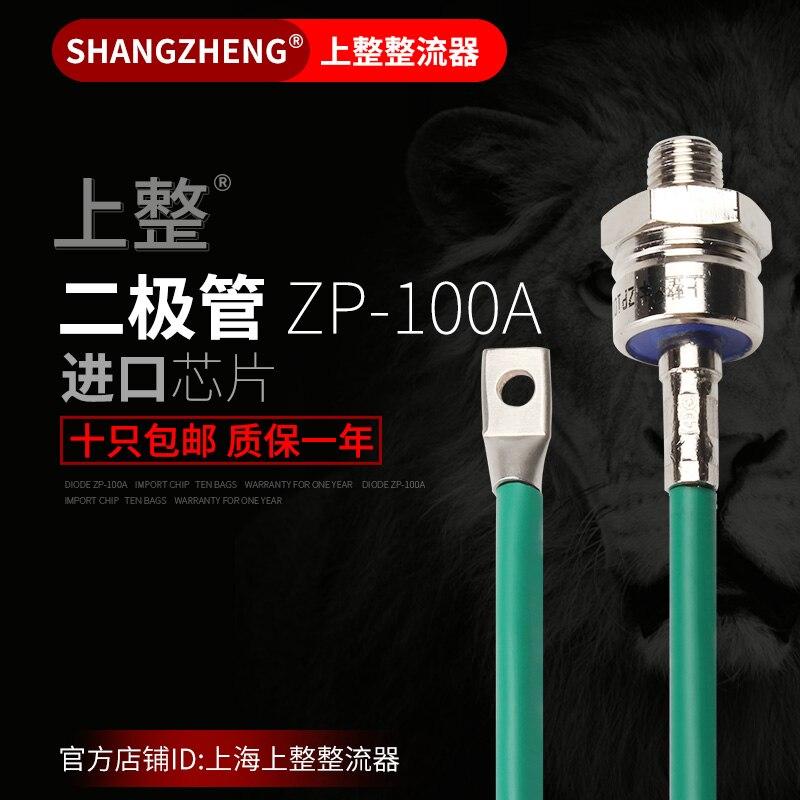 2CZ ZP 100A Spiral Silicon Rectifier Diode Rectifier Tube high quality zp500a 2cz concave type convex type silicon rectifier common rectifier tube