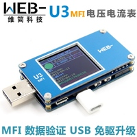 WEB U3se USB Voltage Current Meter Capacity Apple Lightning Data Line Tester MFI Silver Box
