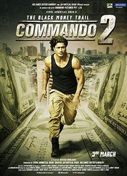 《一个人的突击队2》2017年印度剧情,动作,犯罪电影在线观看